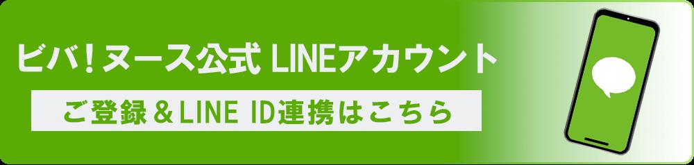 LINE友だち追加・LINE ID連携