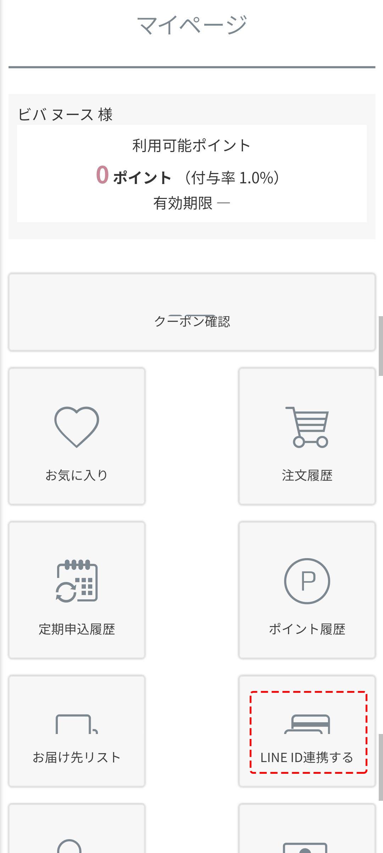 Myページ内のLINE ID連携ボタンをタップしてください