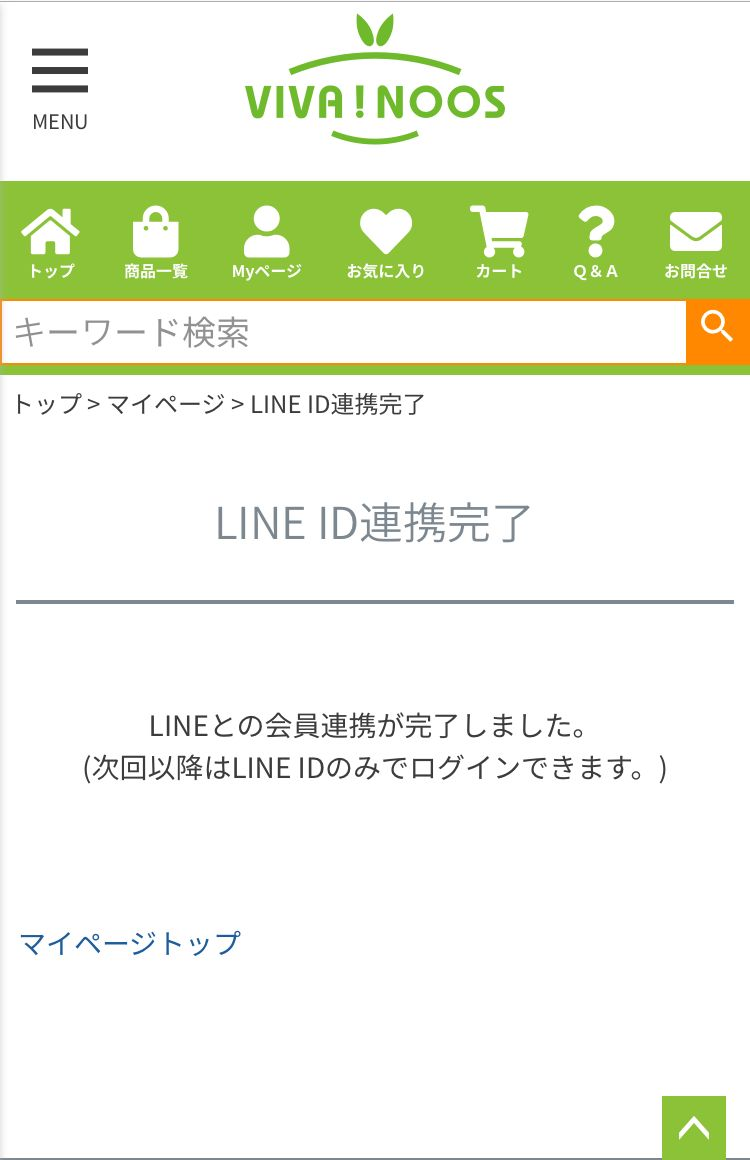 LINE ID連携が完了しました